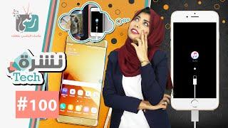 مشاكل iOS 10 | تطورات ازمة نوت 7 | مبتكر من الجزائر | الفائز بهاتف ال جي #نشره_تك100