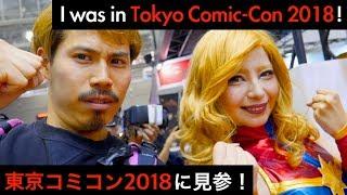 東京コミコン2018に見参!  |   I was in Tokyo Comic-Con 2018!