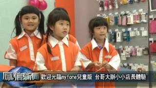 1060415歡迎光臨myfone兒童版 台哥大辦小小店長體驗