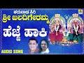 ಹೆಜ್ಜೆ ಹಾಕಿ-Karunaada Siri Sri Jaladigeremma | L.N.Shastri, Suma | Devotional Songs | Jhankar