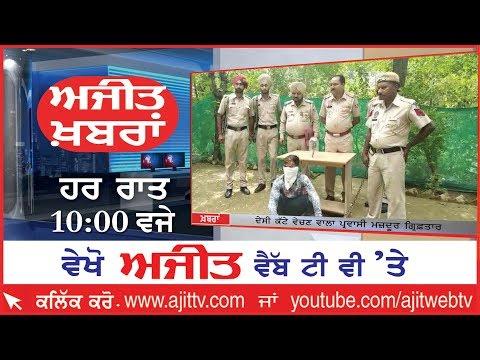 Ajit News  10 pm 07 September 2019 Ajit Web Tv