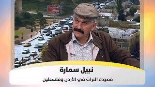نبيل سمارة - قصيدة التراث في الأردن وفلسطين