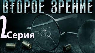 Второе зрение. Серия 2/ 2016 / Сериал / HD 1080p