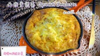 香濃馬鈴薯起司西班牙烘蛋 Spanish omelette / tortilla de patata  【郁律's 料理分享】