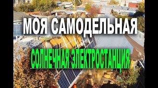 видео Зеленая энергия