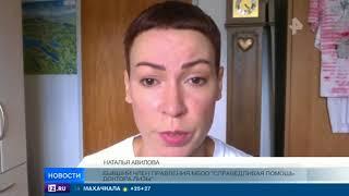 Внезапное исчезновение: почему экс-президент фонда Доктора Лизы сбежала из России