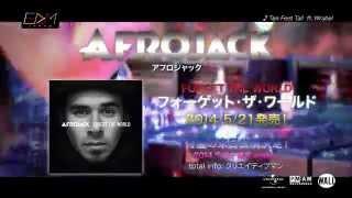 アフロジャック (Afrojack) デビュー・アルバム『フォーゲット・ザ・ワ...