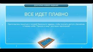 Скачать Квест Все идет плавно The Sims FreePlay