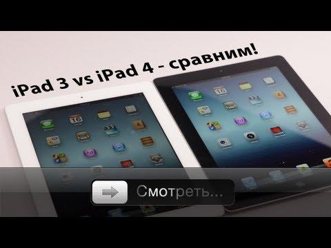 iPad 3 vs iPad 4 - сравниваем. Есть ли смысл менять и покупать?