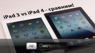 iPad 3 vs iPad 4 - сравниваем. Есть ли смысл менять и покупать?(, 2012-12-01T10:15:47.000Z)