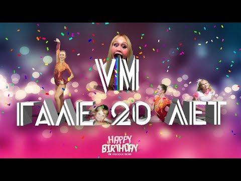 VM PRODUCTIONS — ГАЛЕ 20 ЛЕТ [MUSIC & KARAOKE CLIP]
