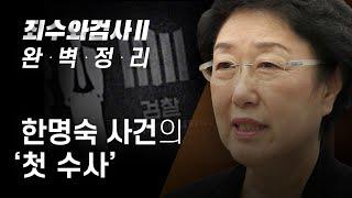 [완벽정리]한명숙 사건의 '첫수사'-직권남용,위증교사,그리고 뇌물 - 뉴스타파
