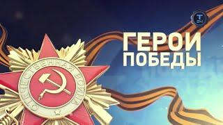 Герои Победы. Зубков