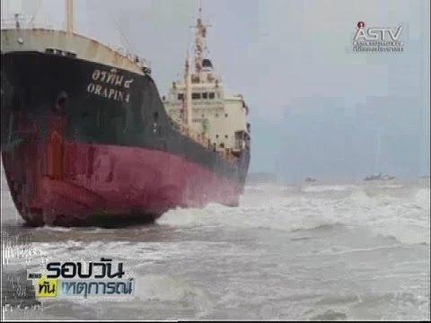 ASTV - โจรสลัดปล่อยเรือน้ำมันไทยแล้ว