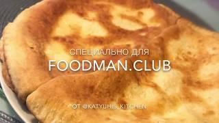 Быстрые хачапури на сковороде: рецепт от Foodman.club