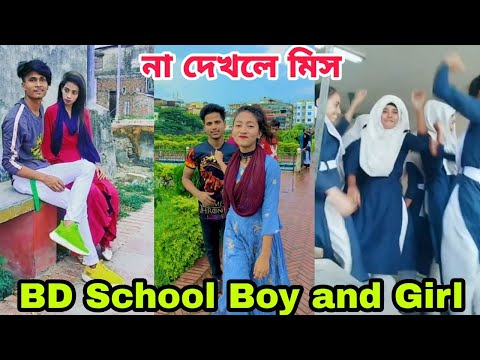 Bangladeshi School Boy and Girl Funny Tiktok Video 2020 ৷ Bangla New Likee ৷ বাংলা টিকটক ৷ SK LTD