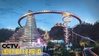 [国际财经报道]投资消费 沙特超大游乐园将开建 助力经济转型| CCTV财经