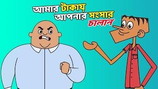 আমার টাকায় আপনার সংসার চালাচ্ছেন !Bangla Funny Comedy Dubbing | Boltu funny Jokes