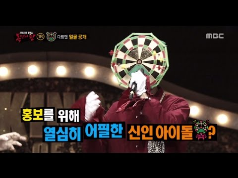 [King of masked singer] 복면가왕 - Got my favorite 'Dartman' Identity 20170305