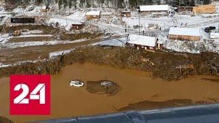Смотреть видео В результате прорыва дамбы под Красноярском погибли 15 золотоискателей - Россия 24 онлайн