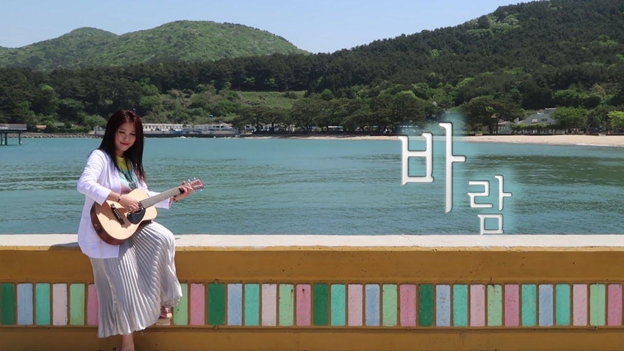 Download [미기뮤비0.7] 바람 MV (원곡:한영애 Cover:미기 Live) MIGI 거제도 뮤직비디오 (한영애선배님 사랑합니다) 릴랙스하세요~