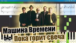 Машина Времени - Пока горит свеча (на пианино Synthesia cover) Ноты и MIDI