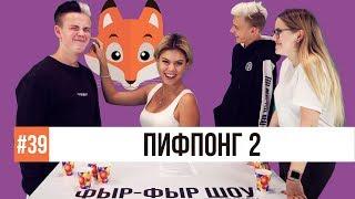 Фыр-Фыр Шоу - #39 ПИФПОНГ 2 / Никита Златоуст, Тимоха Сушин, Николетта Шонус и Саша Попкова