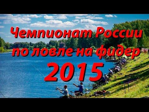 кубок россии по ловле донной удочкой 2015