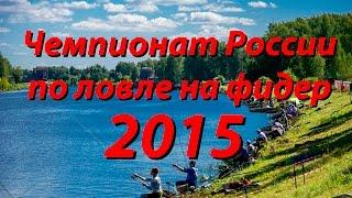 Чемпионат России по ловле фидером 2015