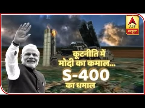 Ghanti Bajao: India-Russia S-400 Defence Deal: Know How Does It Make US 'Angry' | ABP News