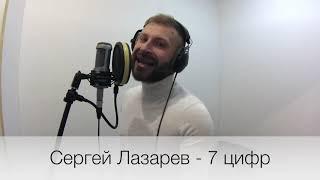 ПЕСНЯ 7 ЦИФР И ЗВОНОК СЕРГЕЙ ЛАЗАРЕВ СКАЧАТЬ БЕСПЛАТНО