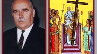 Η Ύψωσις του Τιμίου Σταυρού - Δημήτριος Παναγόπουλος