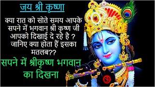 सपने में भगवान श्रीकृष्ण को देखना | Lord Krishna In Dreams | Sapne Mein Krishna Bhagwan