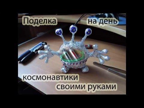 Поделка на день космонавтики своими руками. / Crafts for day of cosmonautics with his hands.