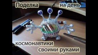 Поделка на день космонавтики своими руками. / Crafts for day of cosmonautics with his hands.(, 2016-04-08T10:05:32.000Z)