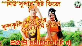 New bolbam Dj song 2019 # new purulia version bolbam Dj ★ kulkuli dao ar bolbam bollo dj★kailash mix