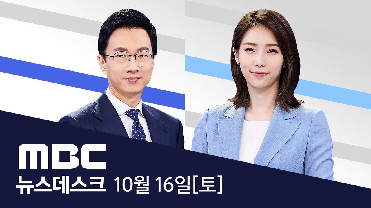 Download 반팔 입다 '털모자에 담요'로‥겨울바람 덮친 주말 - [LIVE] MBC 뉴스데스크 2021년 10월 16일