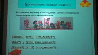 Русский язык, 2 класс - Связь слов в предложении