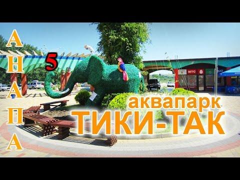 Отдых на Черном море 2016. Аквапарк Тики - Так. Анапа.
