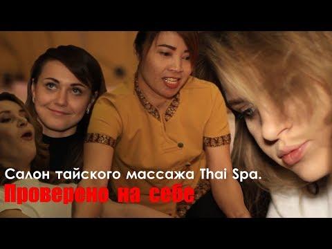 Проверено на себе - салон тайского массажа Thai Spa.