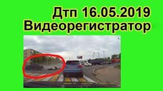 Подборка дтп на видеорегистратор за 16.05.2019. Видео аварий и дтп май 2019 года