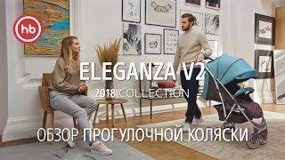Прогулочная коляска ELEGANZA V2 | Happy Baby