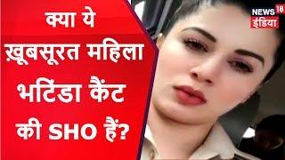 क्या वाक़ई ये ख़ूबसूरत महिला भटिंडा कैंट की SHO हैं? | ख़बर पक्की है? | News18 India