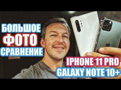 IPHONE 11 PRO Vs GALAXY NOTE 10+ КАМЕРЫ СРАВНЕНИЕ