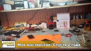 Моя мастерская #2:  Спустя 2 года (Открываем мастерскую по ремонт телефонов)