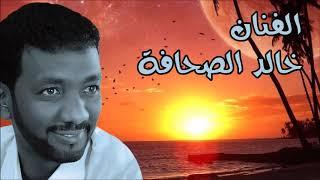الفنان خالد الصحافة لحظات ندية
