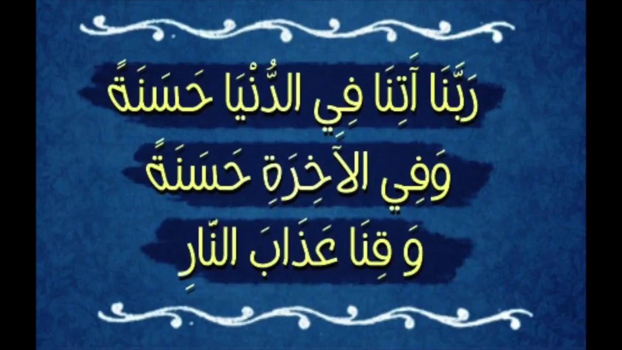 Image result for ربنا آتنا في الدنيا حسنة