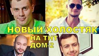 Главные герои в новом шоу Дом2 ОстровЛюбви