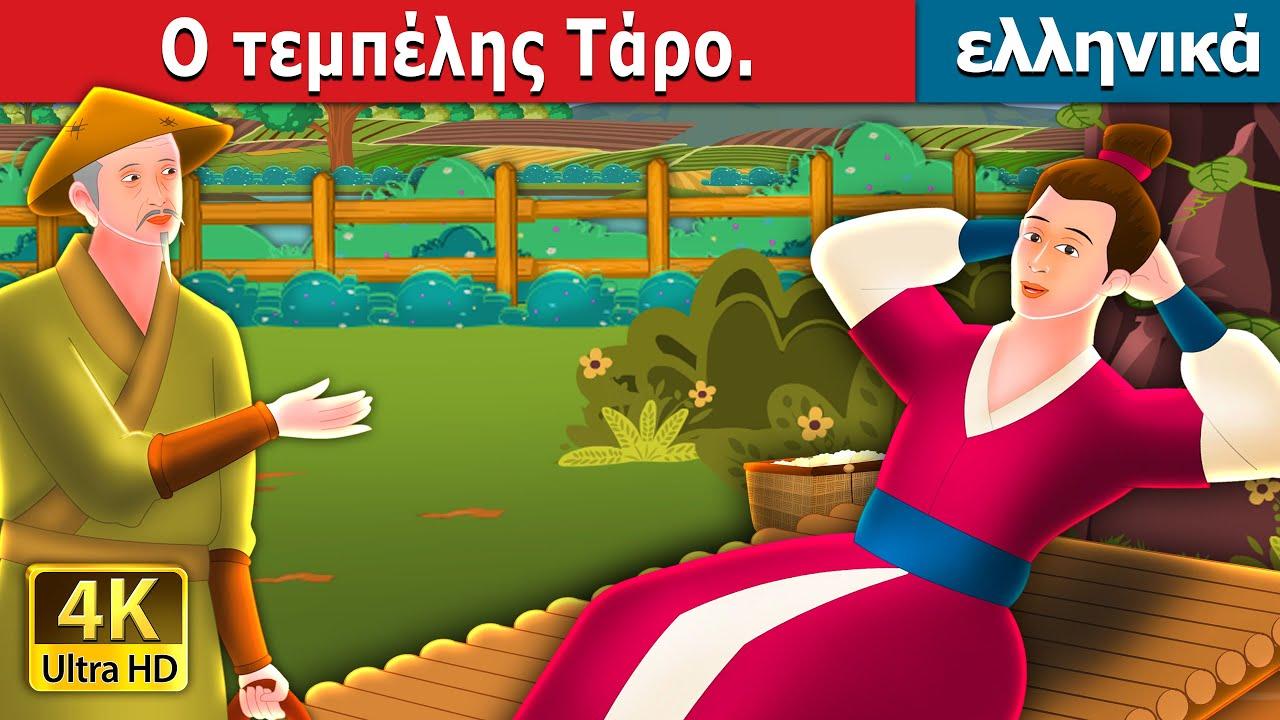 Ο τεμπέλης Τάρο | Lazy Taro Story  | ελληνικα παραμυθια