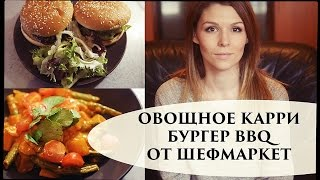ОТЗЫВ + 2 РЕЦЕПТА ШЕФМАРКЕТ- Senya Miro